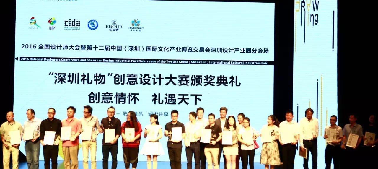 依波承办2016全国设计师大会